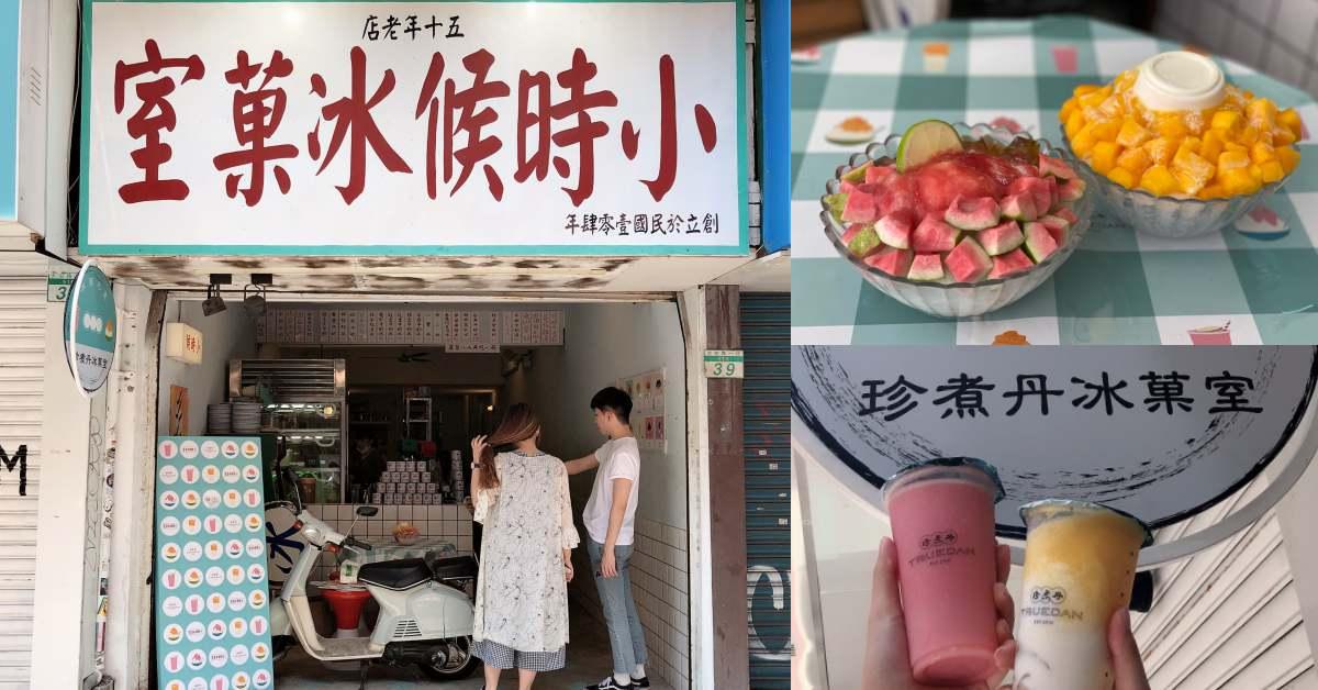 珍煮丹開起冰果室?聯名「小時候冰果室」推出紅心芭樂、愛文芒果剉冰,絕對真材實料上陣!