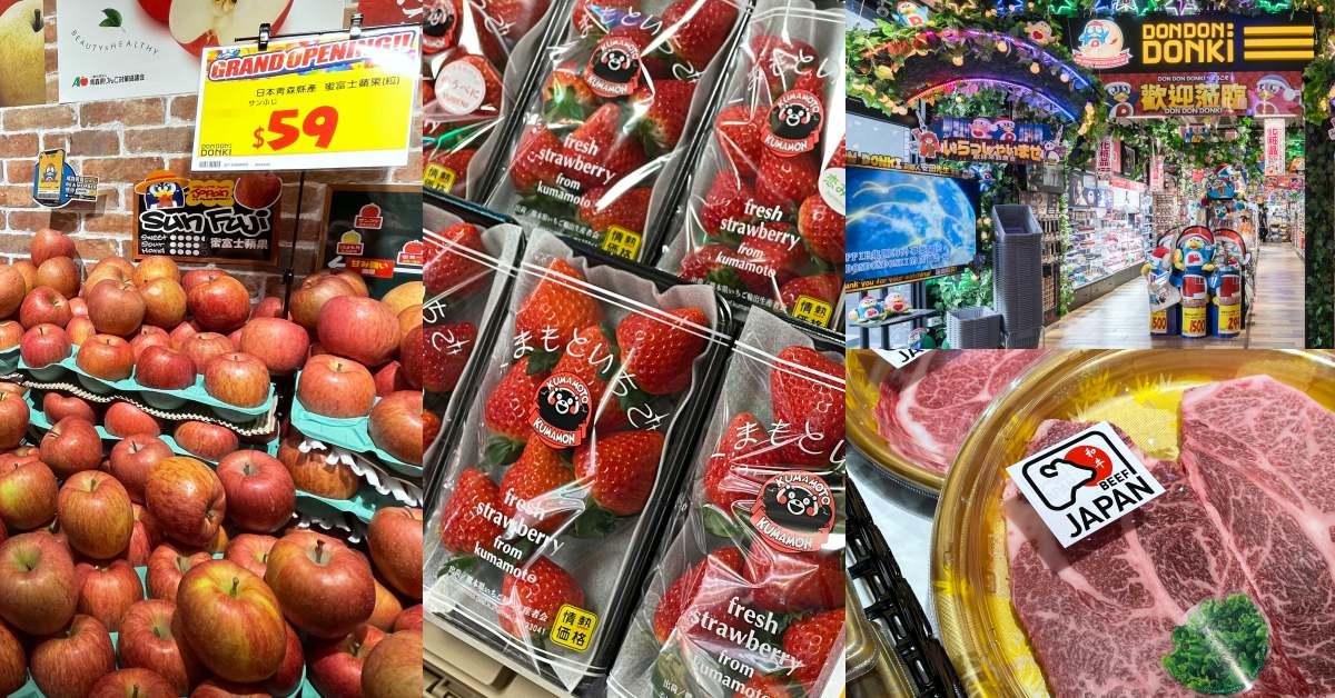 唐吉訶德開幕必買11款推薦!日本人也搶瘋的「淡雪草莓」、百元麝香葡萄...「生鮮美食」戰火猛烈!