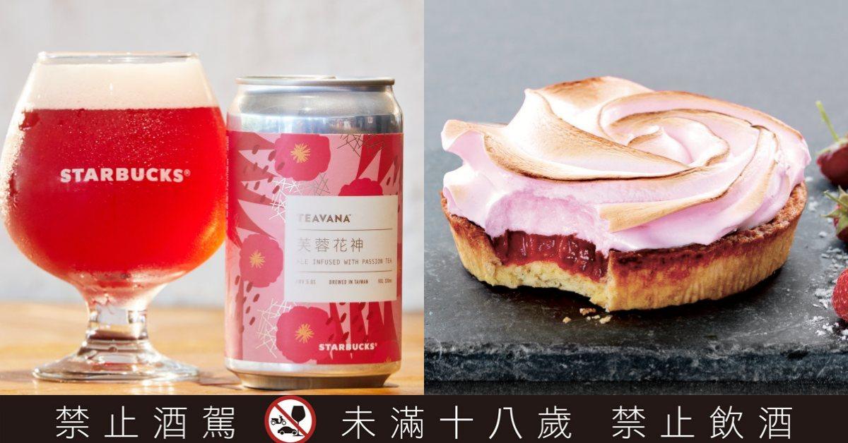 《星巴克》台北時代店大變身!全球第2間引入「新鮮現烤」專案門市,4大亮點搶先看!