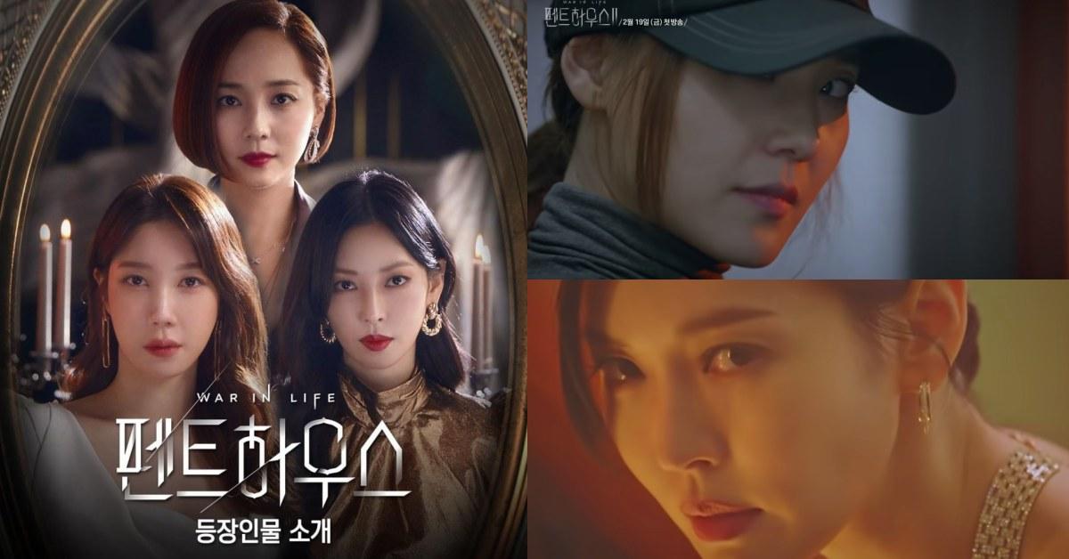 韓劇《Penthouse上流戰爭》第二季預告片釋出!秀蓮還活著?千瑞璡終於要得到報應了嗎?