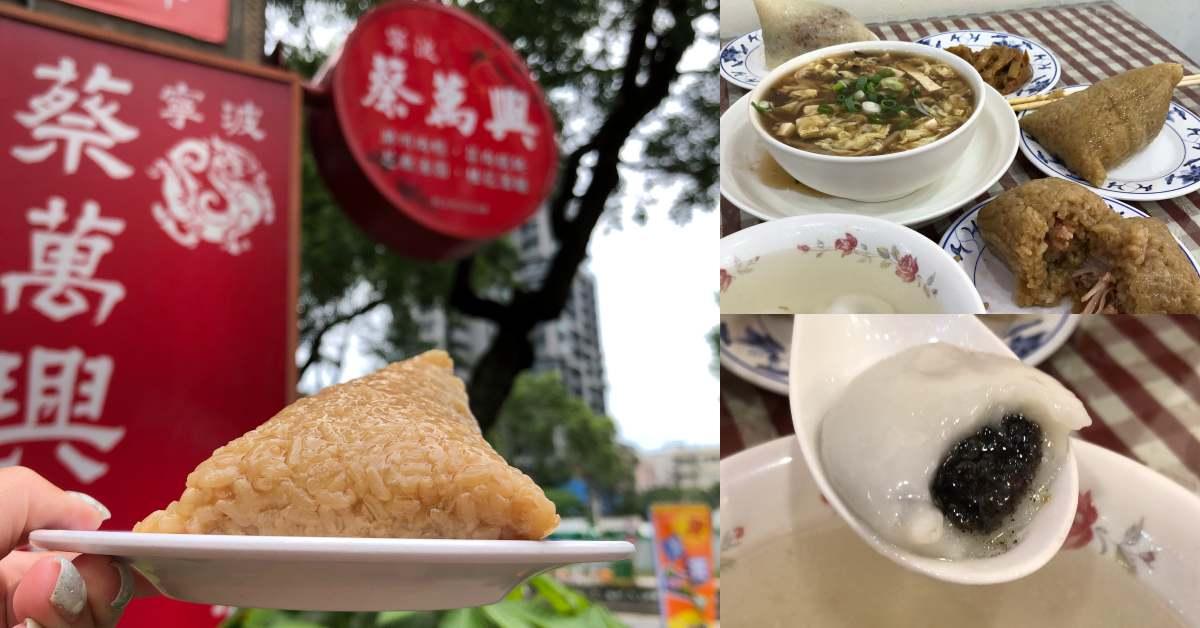 【名粽巡禮】台北老饕最愛70年老店「蔡萬興」!「湖州粽」糯米與豬肉完美結合,酒釀湯圓也厲害!