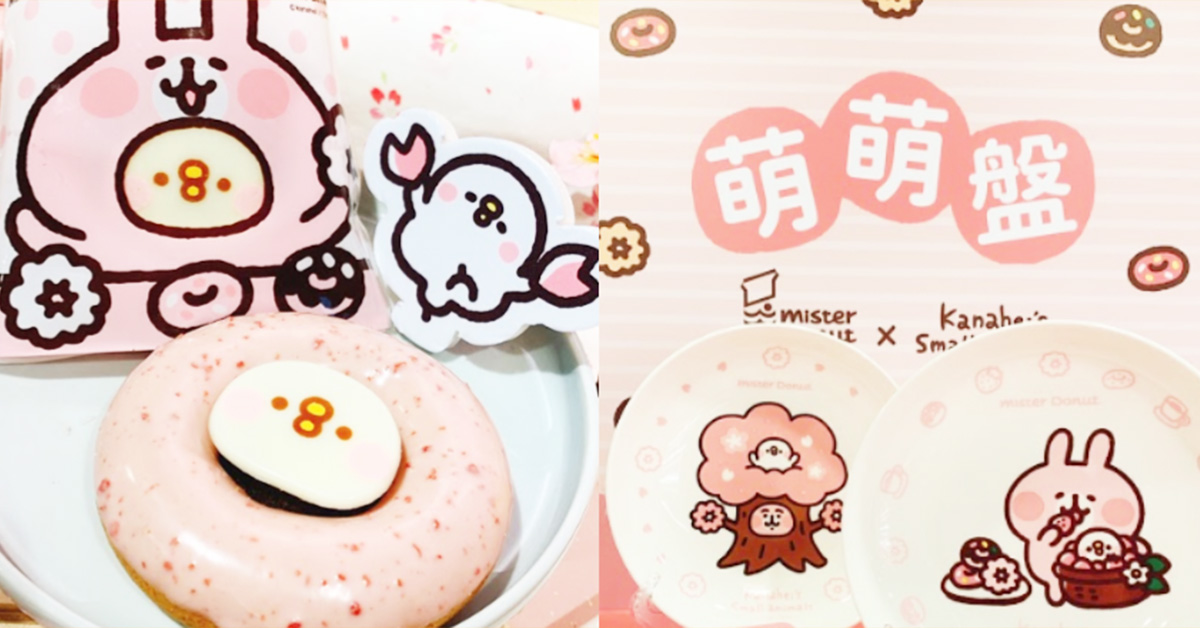 Mister Donut卡娜赫拉粉紅兔兔、P助甜甜圈!怎捨得咬下去?