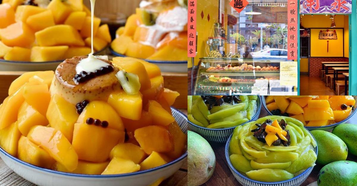 台南「南泉冰菓室」把剉冰做的很不無聊!自製芒果青、番茄蜜餞,傳統口味走出新風貌!