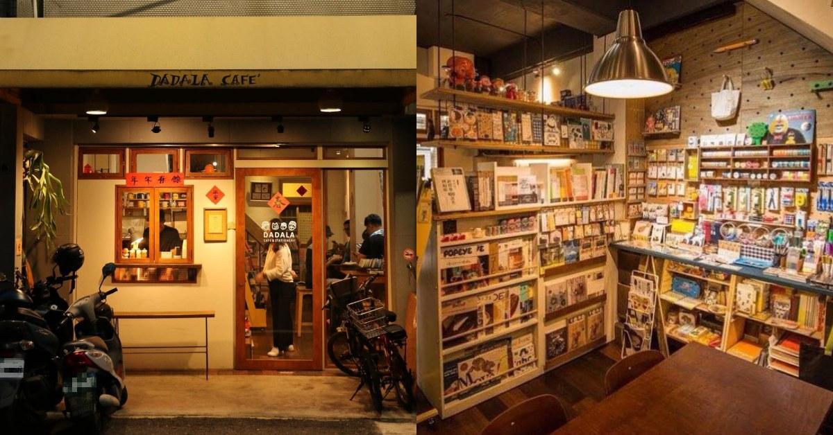 嘉義咖啡店「Dadala」也是日系文具藏寶庫,獨門咖啡特調加玄米冰淇淋、梅酒,小店東西不簡單!