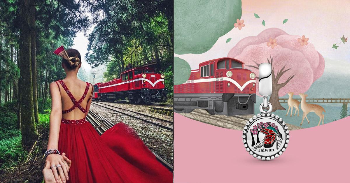 「Follow Me」牽手夫妻的最愛!「阿里山小火車」被Pandora刻進手鍊串飾裡,快把台灣美景戴著走!