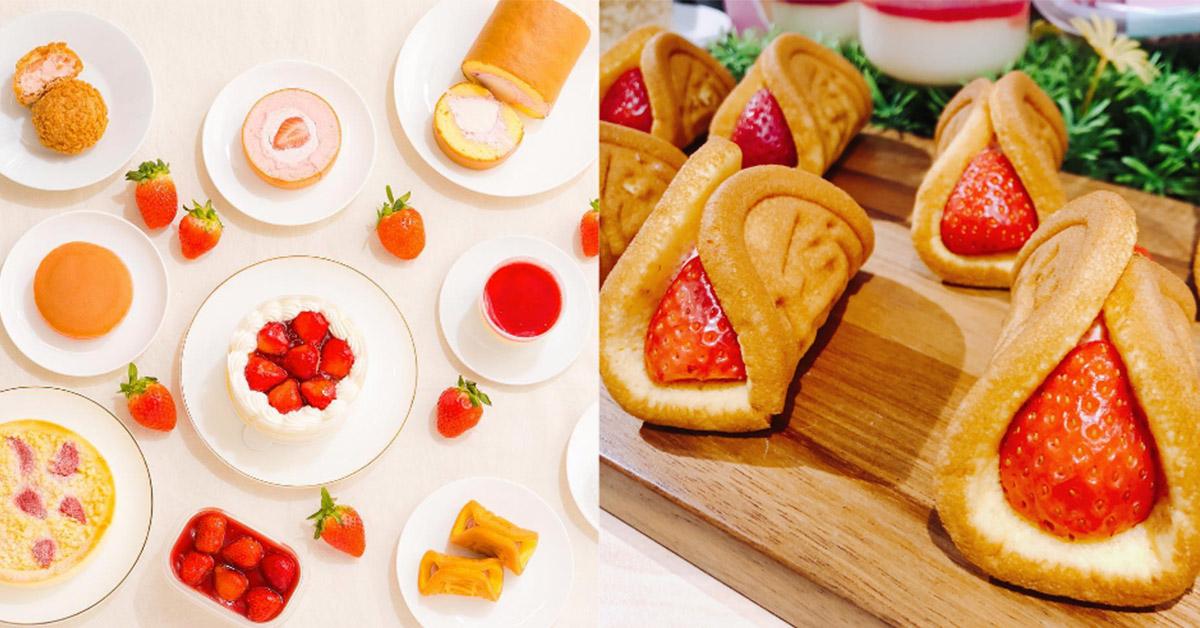 冬天草莓控嘴角失守!全聯狂推15款草莓新甜品怎能放過