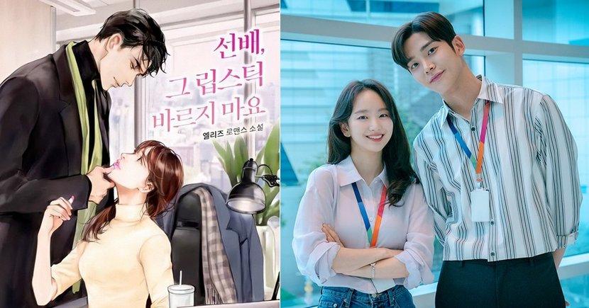 Netflix《Sweet Home》掀起網路漫畫改編風潮!2021漫改韓劇推薦Top5,《前輩,那支口紅不要塗》率先登場