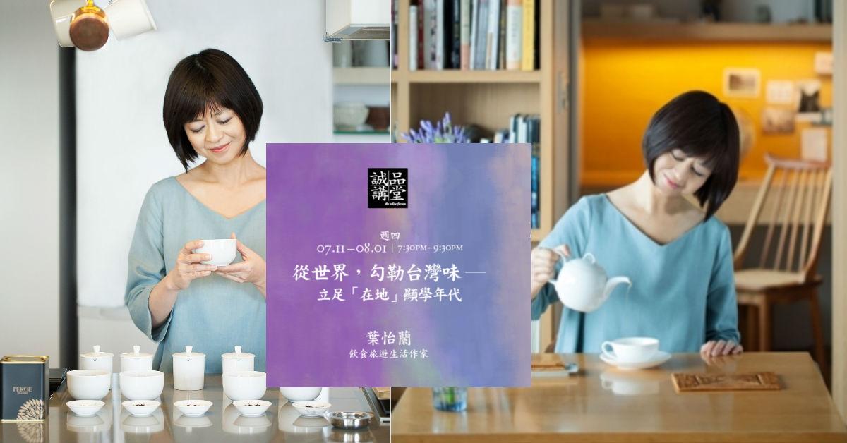 從品味的高度凝視臺灣飲食文化「誠品講堂x葉怡蘭」風格開講