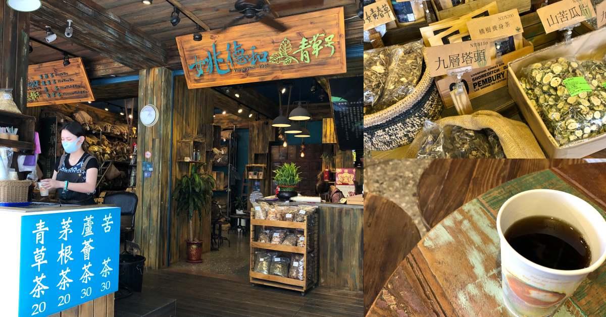 【食間到】永樂市場文青草藥倉庫「姚德和青草號」,炎炎盛夏來一杯青草茶清涼又消暑!