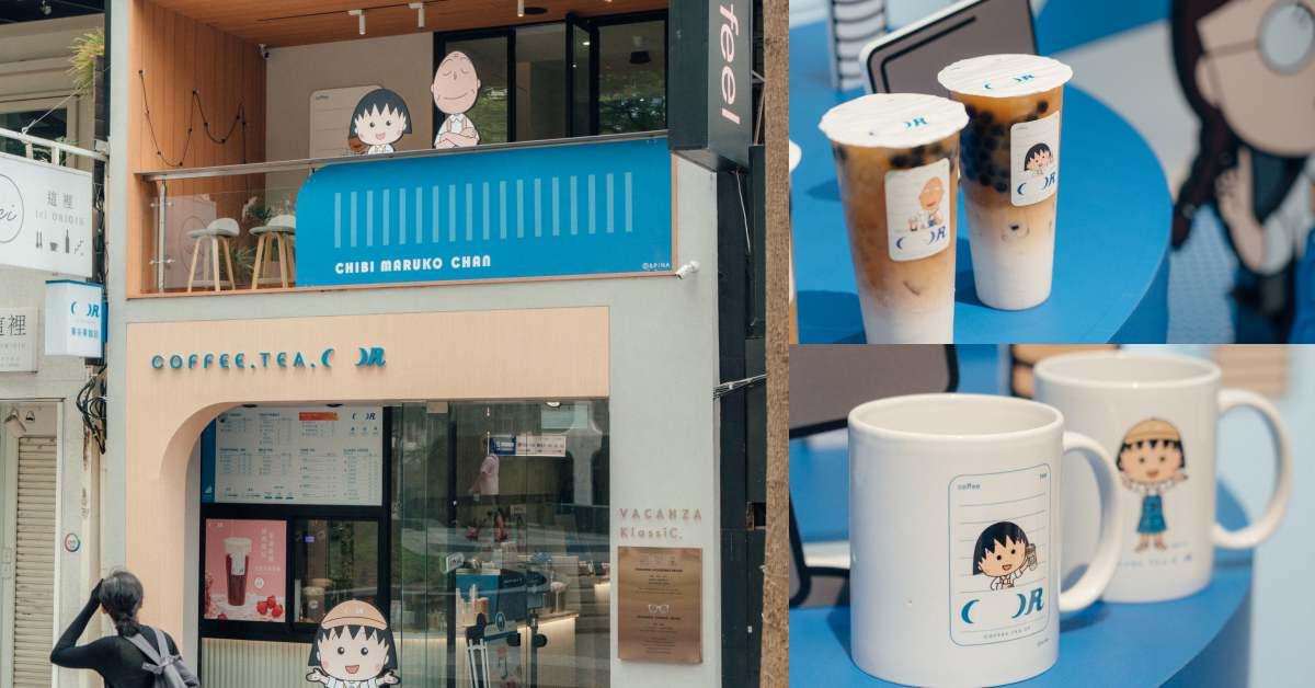 櫻桃小丸子快閃中山咖啡店!Coffee.Tea.Or打造超萌「小丸子期間限定店」只有三週!
