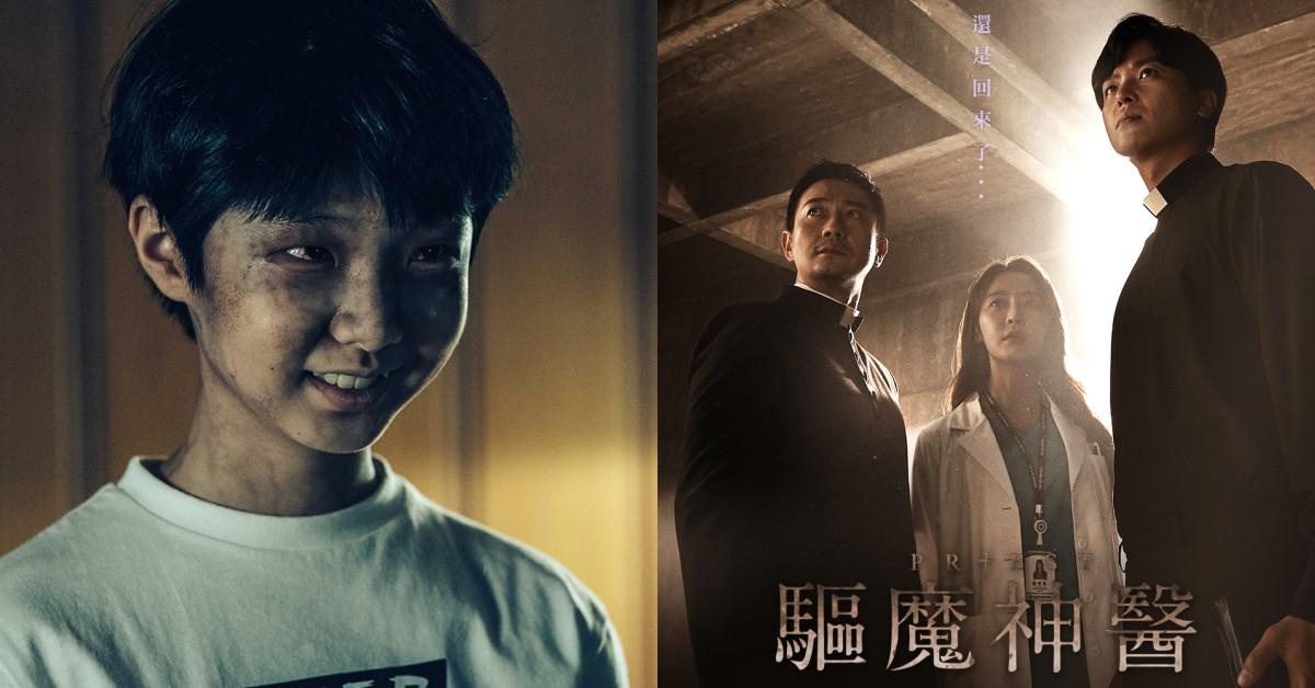 比《客》還驚悚!恐怖系韓劇《驅魔神醫》讓你心臟漏半拍