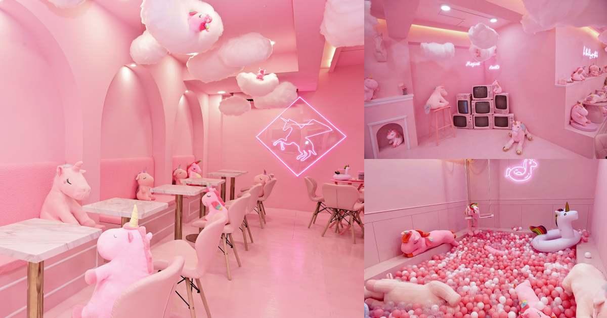 粉紅獨角獸甜點店「Uniqorn cafe」終於來台!夢幻粉紅球池少女心爆炸啦!