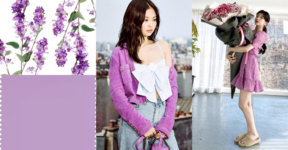 80%女生都能駕馭,2020春夏韓國女星吹起「紫丁香色」穿搭,讓妳一秒晉升顏值擔當!