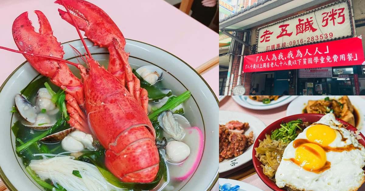新竹「老五鹹粥」蛋黃爆汁波霸蝦仁滷肉飯太過分!超狂波士頓大龍蝦粥,痛風不要來找我們!