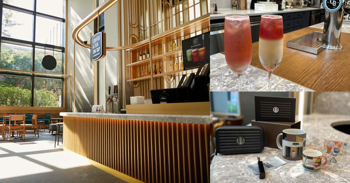 星巴克也開飯店?全台首間進駐飯店的「星巴克」,賣氮氣咖啡、賣酒也賣氣氛,限定商品只有這賣!