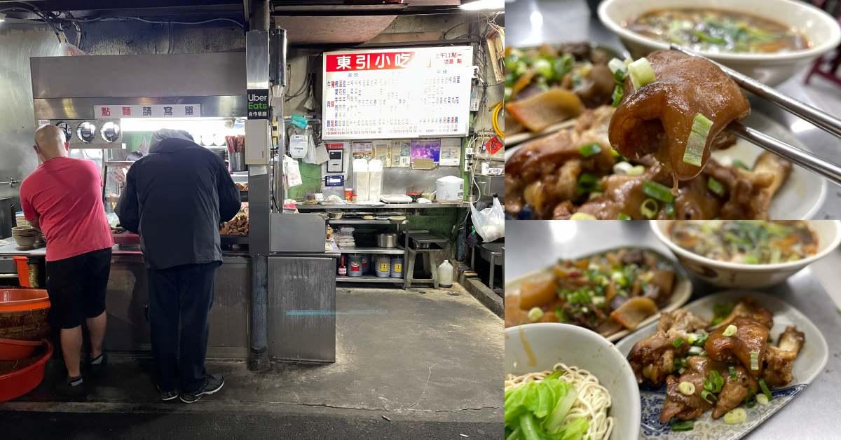 【食間到】南京三民宵夜推薦!「東引小吃」牛油拌麵飄香60年,美食家舒國治也愛這一味