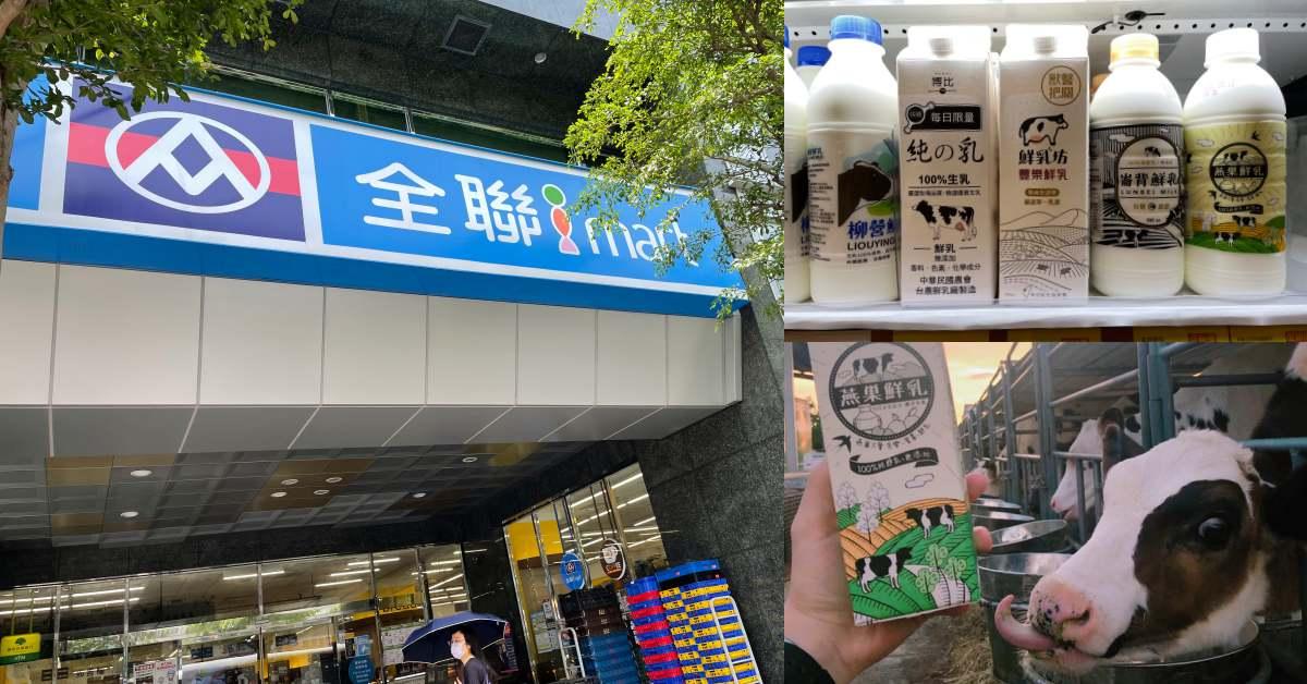 全聯「小農鮮乳」推薦Top5!內行人激推「崙背鮮乳」,高大鮮乳每週銷售近萬瓶濃醇是關鍵