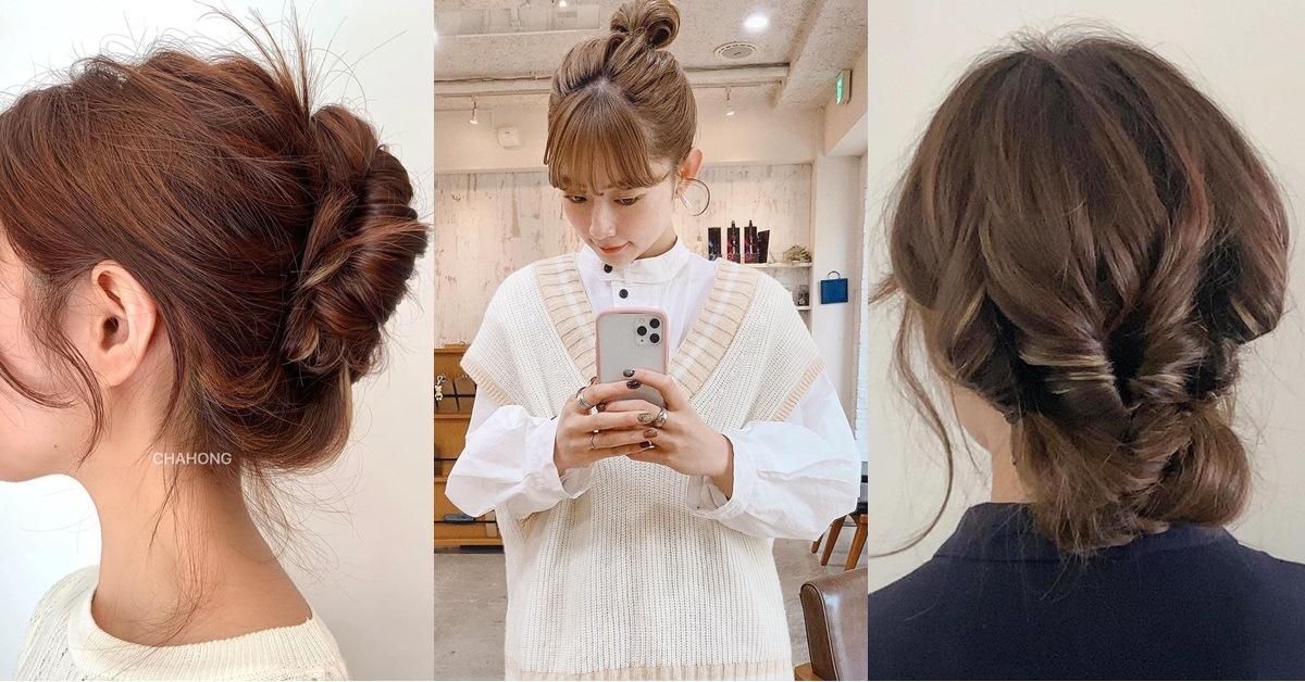 2021韓系最夯6大綁髮造型靈感,「慵懶低包頭」教學一併奉上!