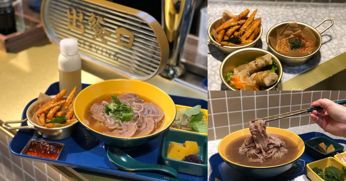 信義區美食+1!「洛城牛肉粉CYCLO」,越南河粉加入了美式口味,台灣人、歐美人都愛!