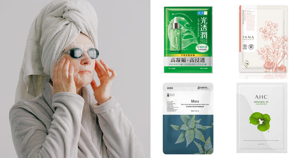 急救面膜百元推薦Top10!舒緩、修護敏感肌,MIT品牌打趴韓國醫美保養