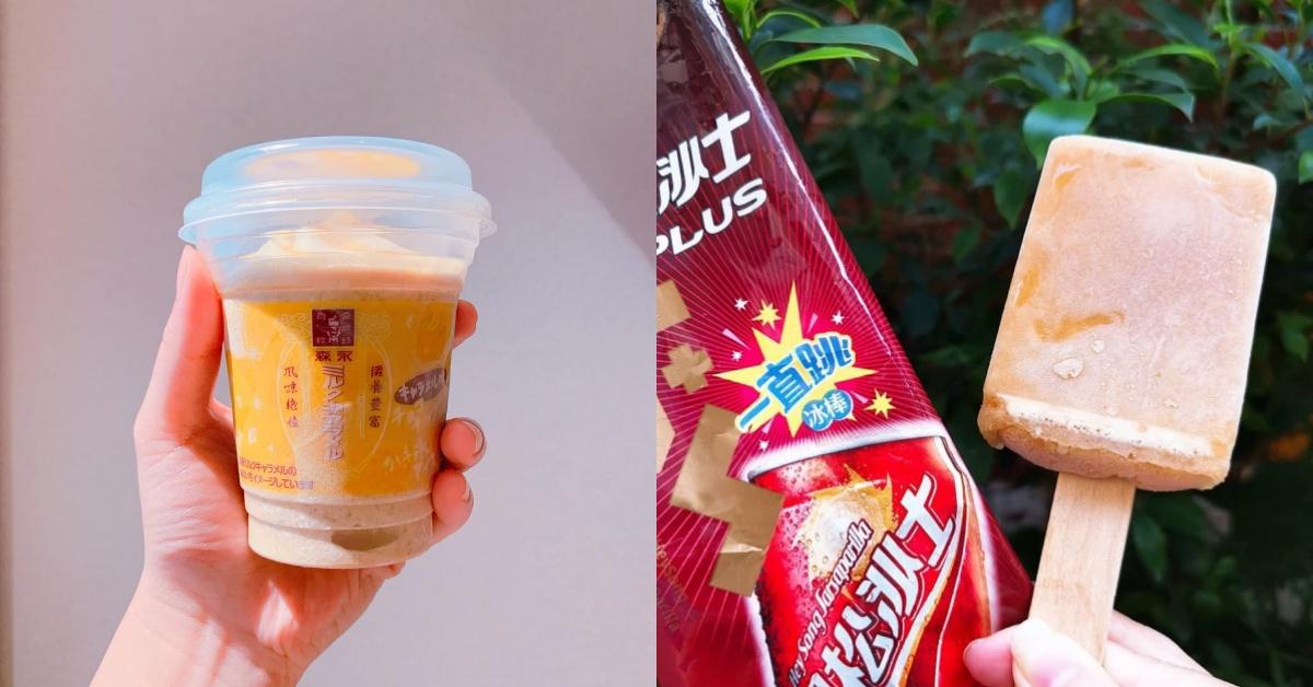 炎夏冰品總攻略!剝皮香蕉冰、沙士冰7大話題甜品讓人選擇障礙啦