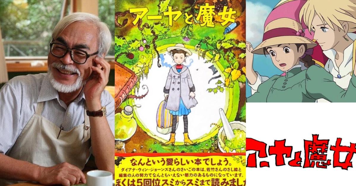 宮崎駿睽違4年再現新作!《阿雅與魔女》預計年底播出,與《霍爾的移動城堡》同樣出自「這位作家」