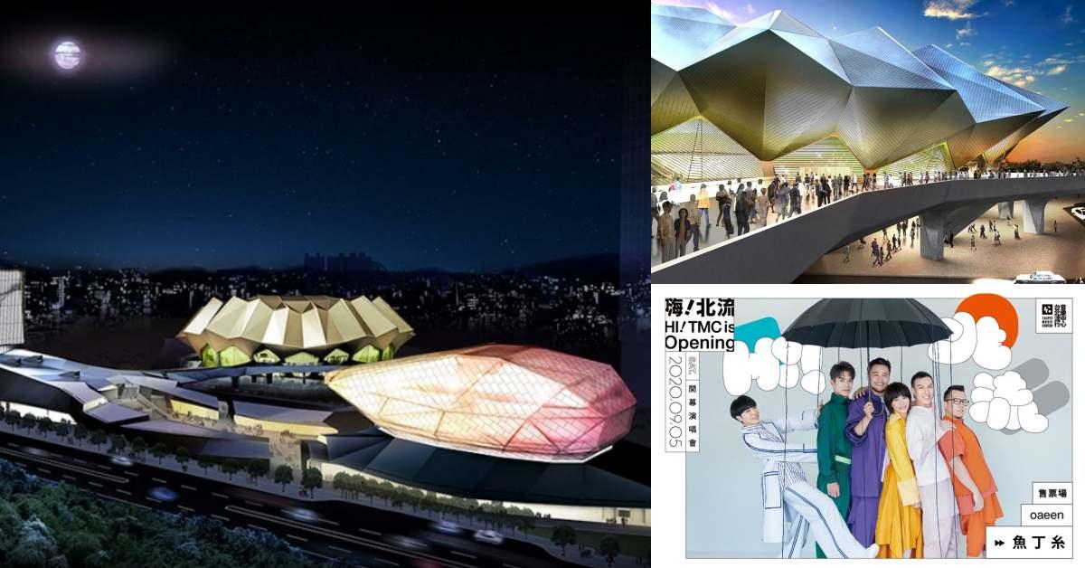 「台北流行音樂中心」9月登場!國際媒體譽為2020全球最受期待新建築,金曲獎前四大亮點先給你看!