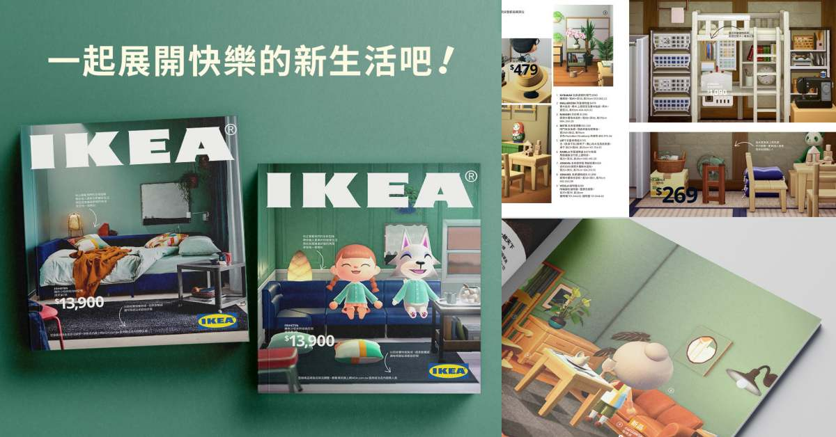 IKEA目錄也來《動物森友會》!超高還原度,島民們問「搶得到嗎?」