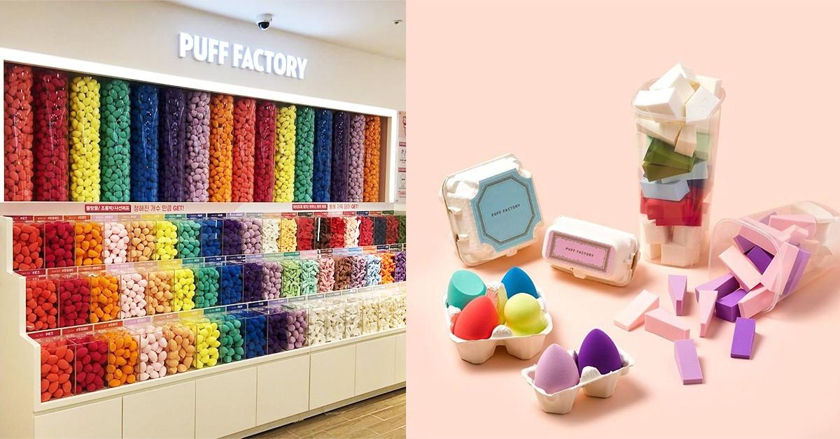 韓國釜山《Puff Factory》的美妝蛋牆太狂了!七彩蛋與積木海綿,通通裝盒帶回家