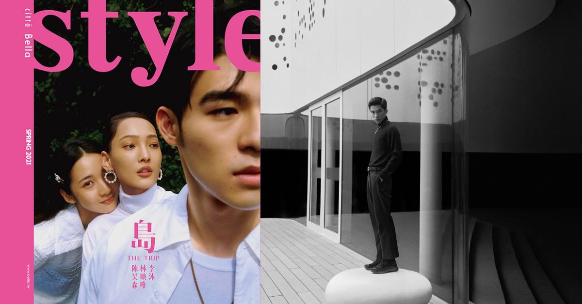 曾敬驊、陳昊森、李沐、林映唯、韓寧...大明星帶路,《Bella Style》2021春季號帶你看見台灣不同的美!