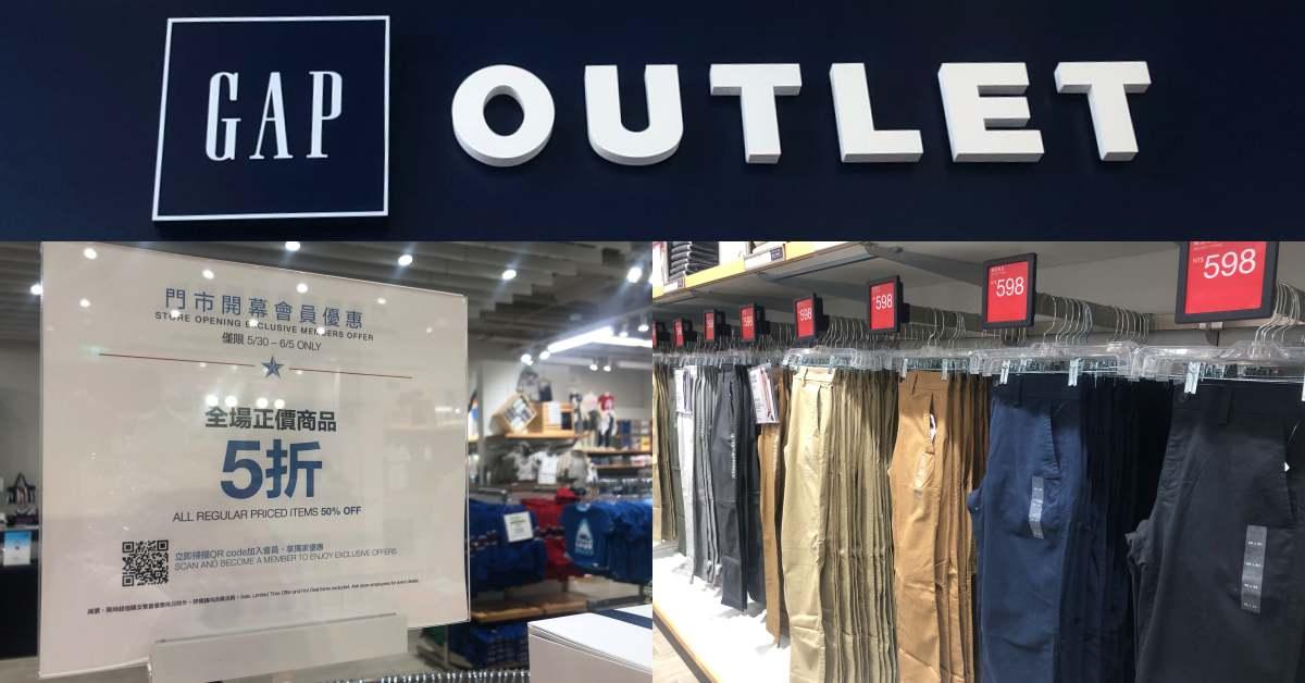 GAP Outlet進軍《華泰名品城》!大學T599、卡其褲300有找,更多「購物懶人包」看這篇!