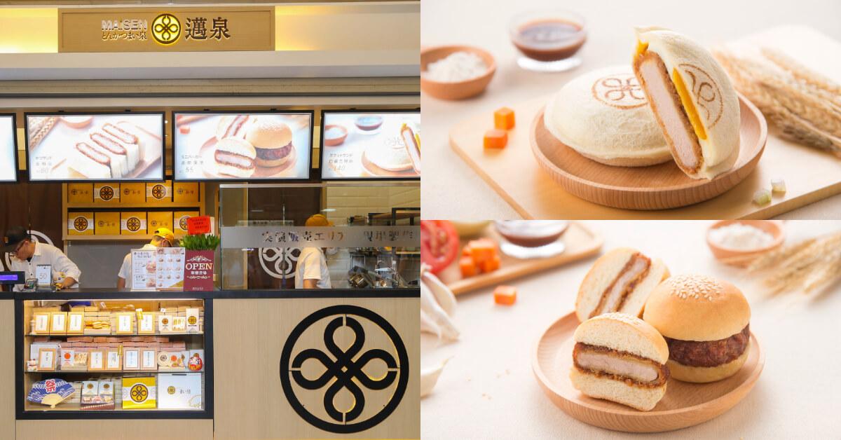 東京必吃!邁泉豬排外帶專賣店插旗微風台北車站,口袋三明治、迷你漢堡必吃!就算放涼也依然美味!