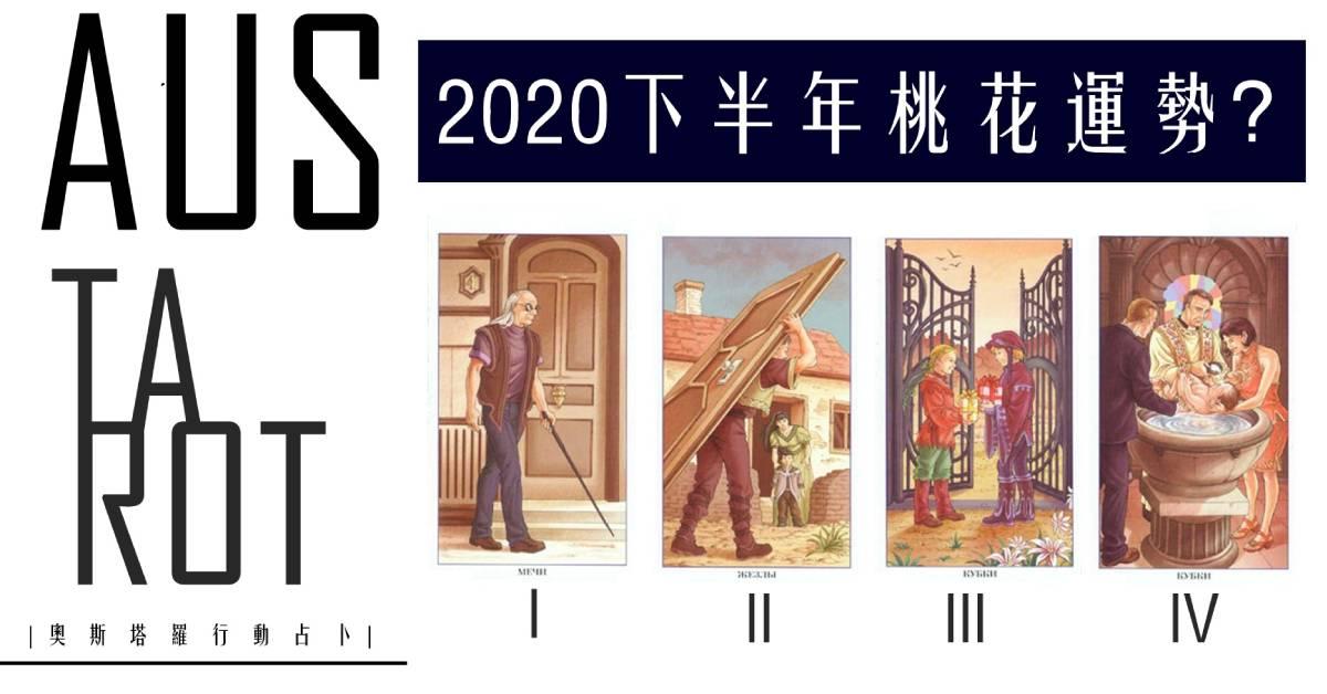 【塔羅占卜】2020下半年你的桃花運勢?