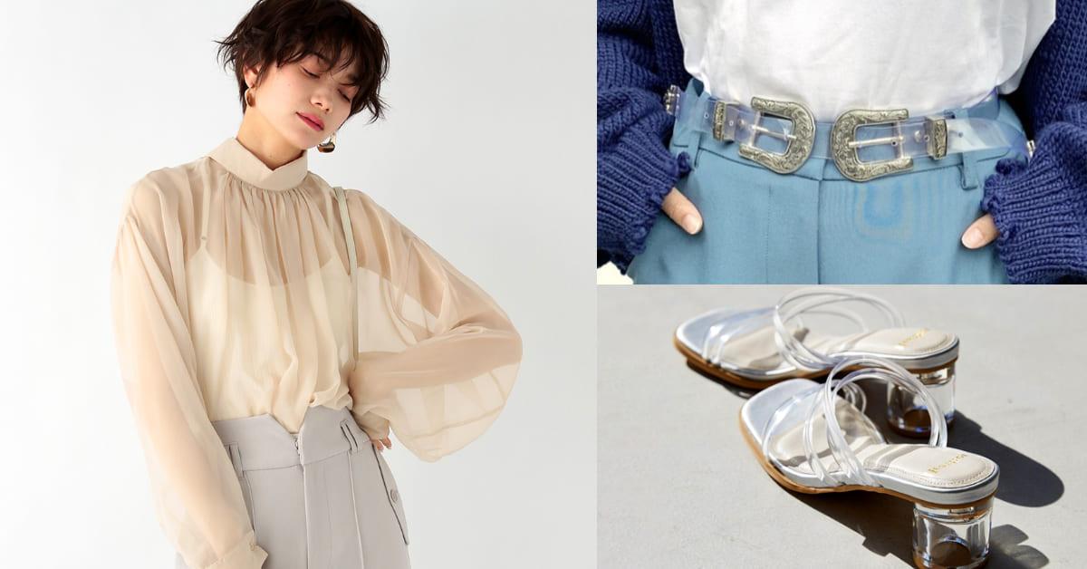 2021春夏穿搭關鍵字「透明感」,日妞最愛透膚系列,打造若隱若現低調時尚感!