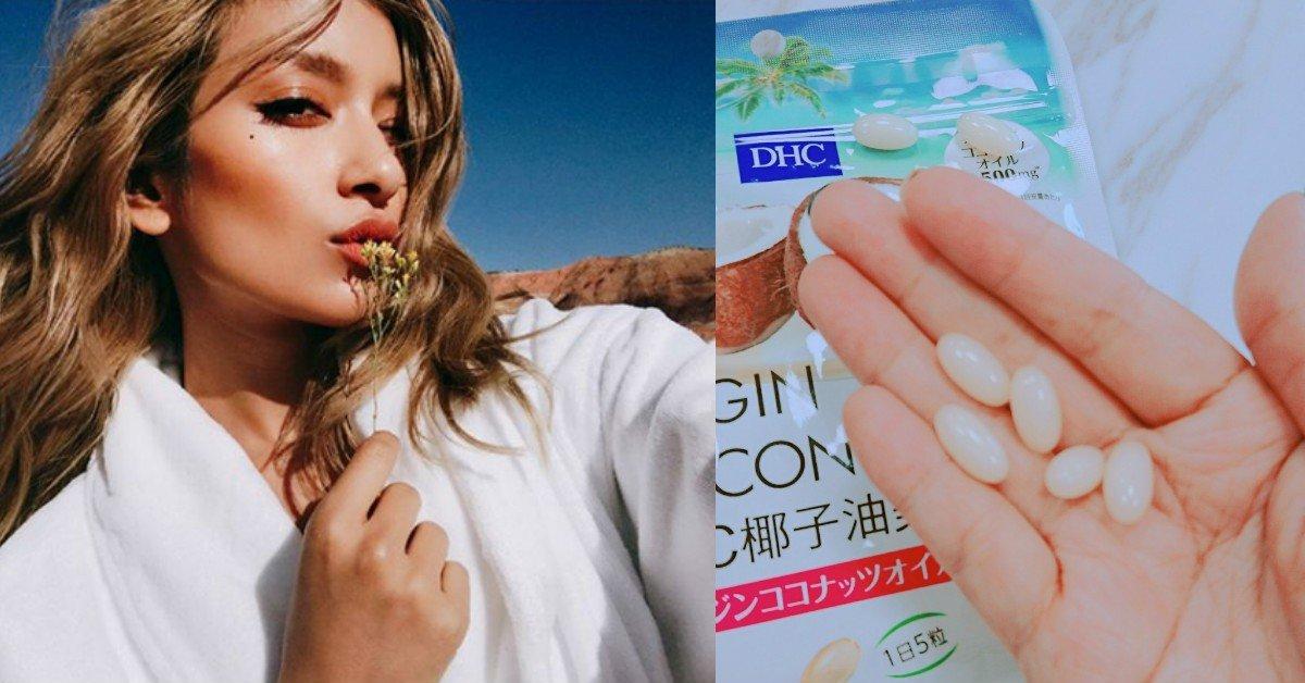 風靡日本美妝圈,女星激瘦的祕密武器!幫助排便、遠離疲勞的DHC椰子油膠囊,台灣開賣!