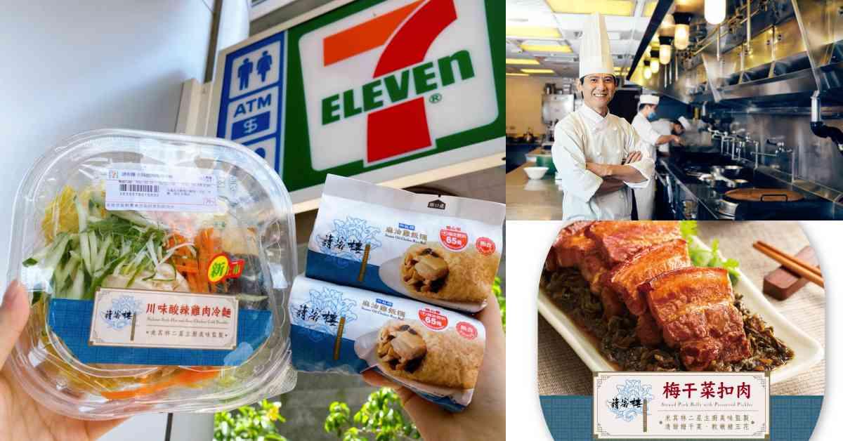 喜來登「請客樓」首度聯名7-11 ,米其林二星紅燒牛肉飯、魚子燒豆腐.....招牌梅干菜扣肉飯只要210元