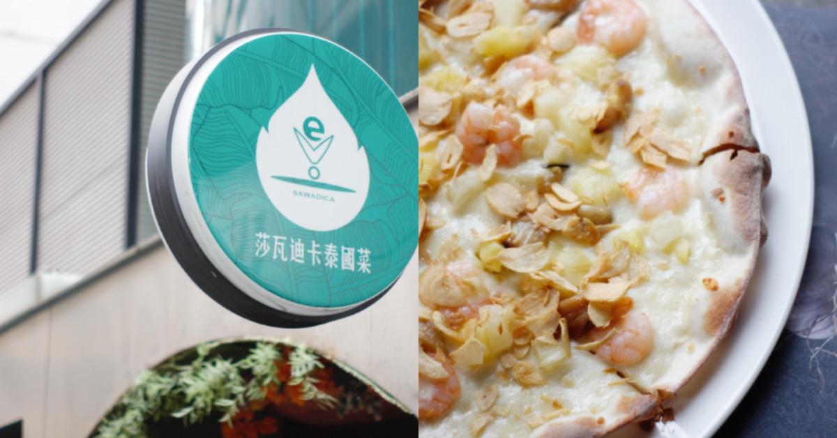 【食間到】怪味餐廳特搜!大蒜、榴槤搖身一變主題菜色?