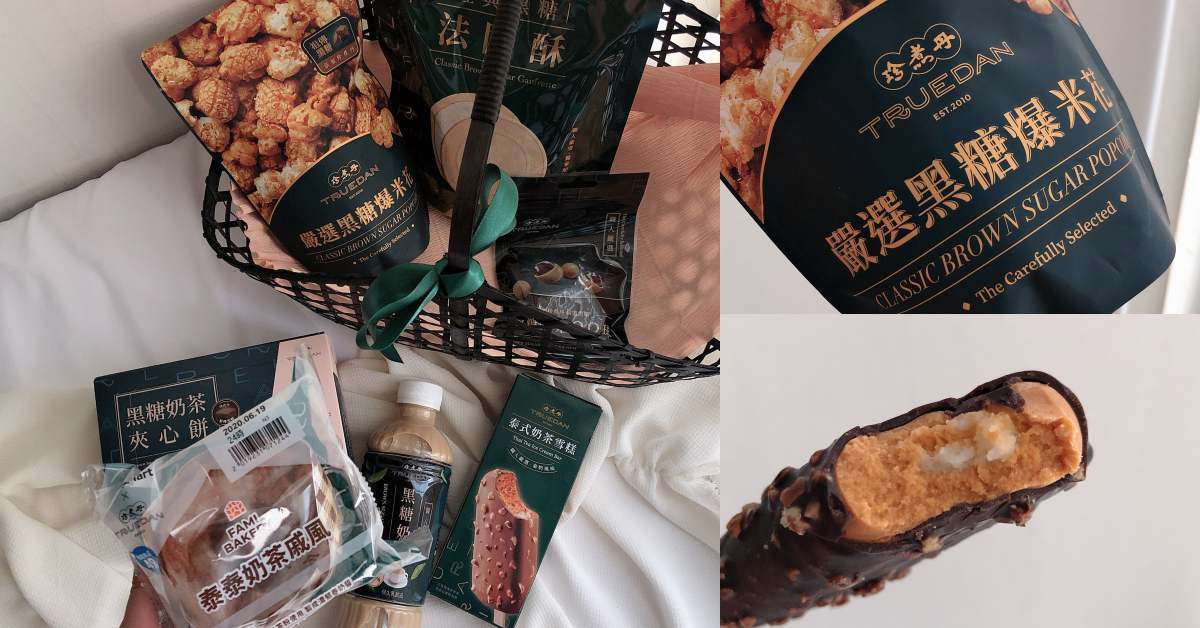 辦公室零食商機大家搶!「珍煮丹」從泰奶雪糕到爆米花,9款新品掀超商戰火