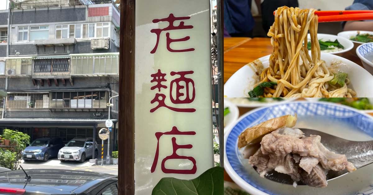 【食間到】迪化街美食「老麵店」飄香70年 !90歲老闆親自坐鎮,招牌「四醬麵」、「肉骨湯」只要35元