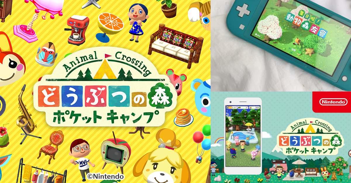 沒有switch也能玩!手機版《動物森友會》免費下載教學,手遊控晚上不用睡覺了!