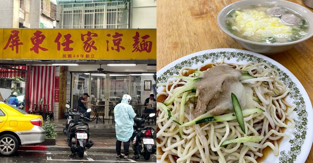 【食間到】民生社區美食「任家涼麵」,道地口味飄香62年,台北前3名絕對有它!