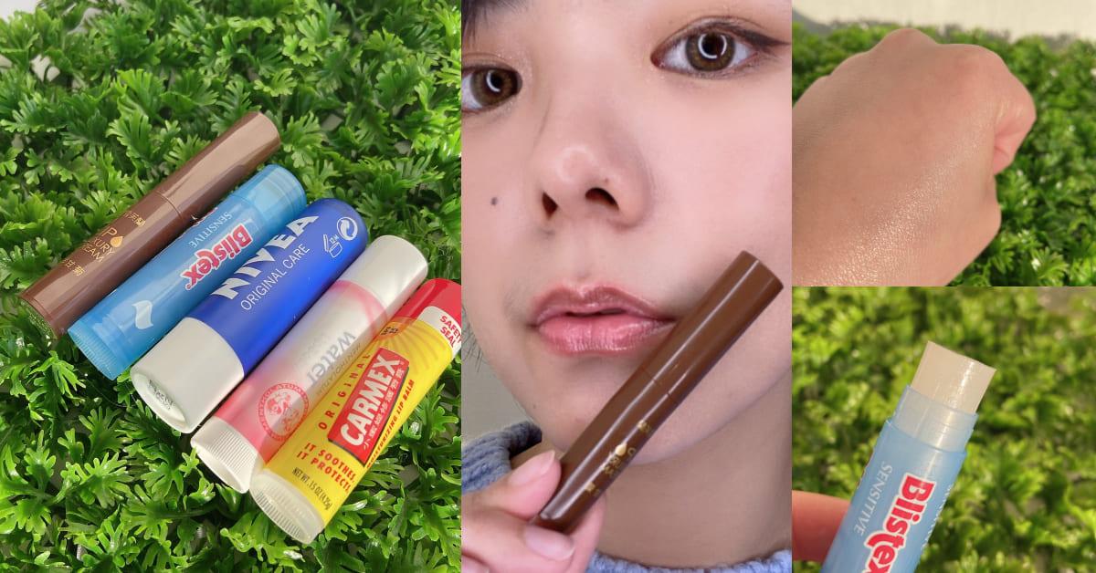 【神儂實驗室】護唇膏推薦100以內就能搞定!編輯親試5大開架品牌,堪比蘭芝唇膜的嫩唇王是?