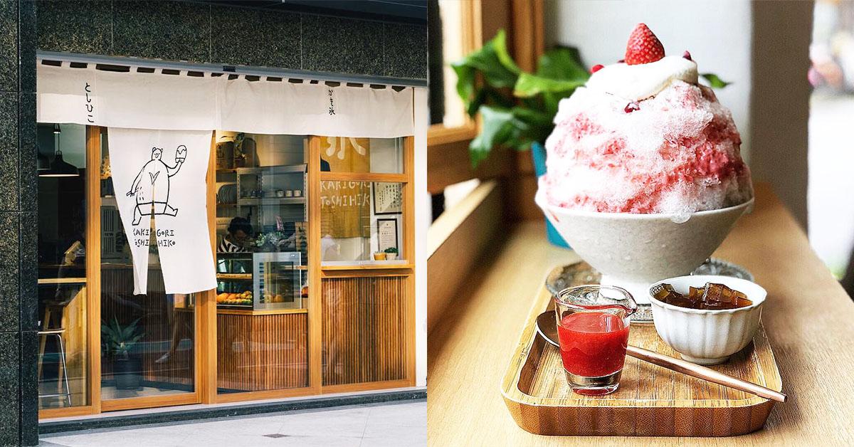 秋涼宜吃冰~暖簾混搭日式木窗門,連港日旅客都知道要去的這5家冰店!