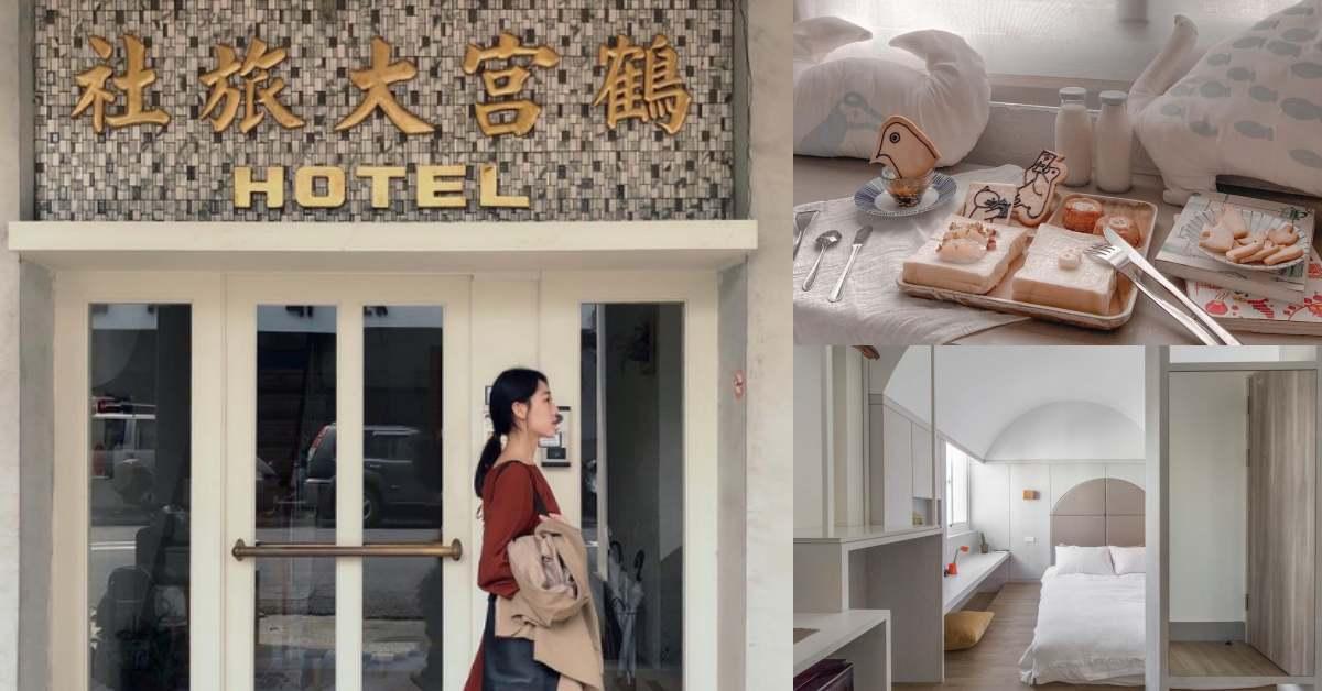 高雄住宿推薦「鶴宮寓」60年舊公寓改建,復古老磁磚、水泥梯美照拍不完,必吃超可愛「鶴早餐」!