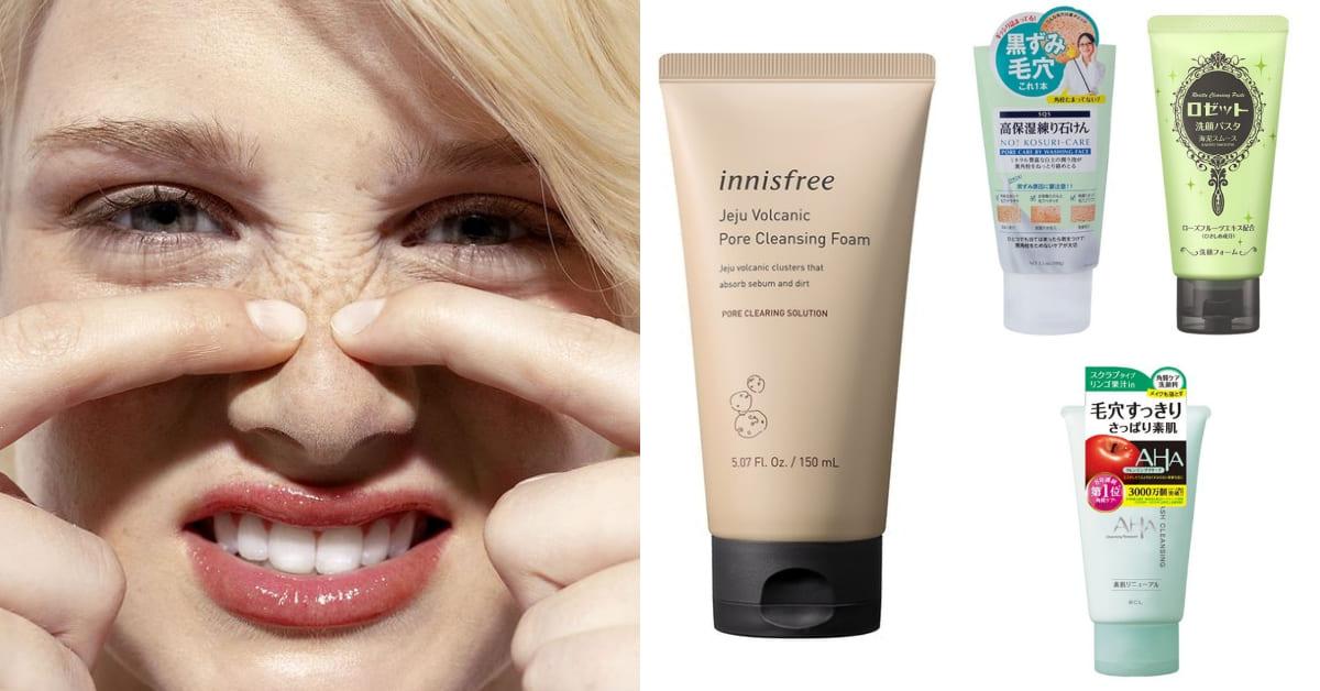 黑頭粉刺救星來了!7款「草莓鼻剋星」洗面乳推薦,3分鐘根除比妙鼻貼還有效