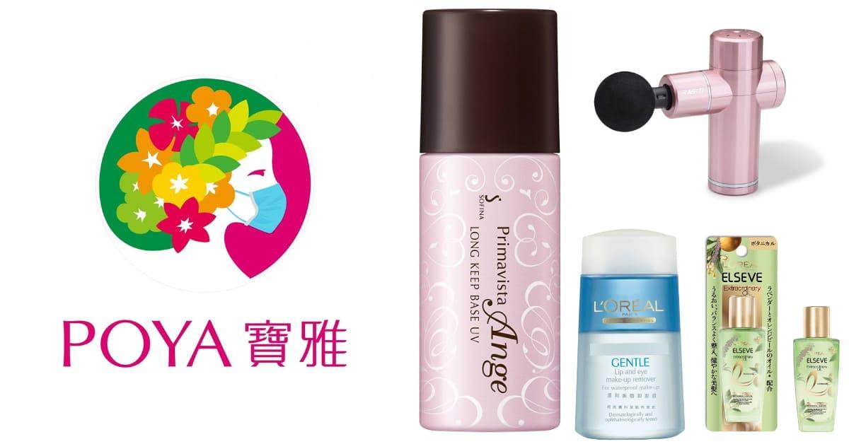 寶雅美妝人氣銷售排行Top5,L'Oreal 護髮油百元有找、蟬聯5年卸妝銷售王是它