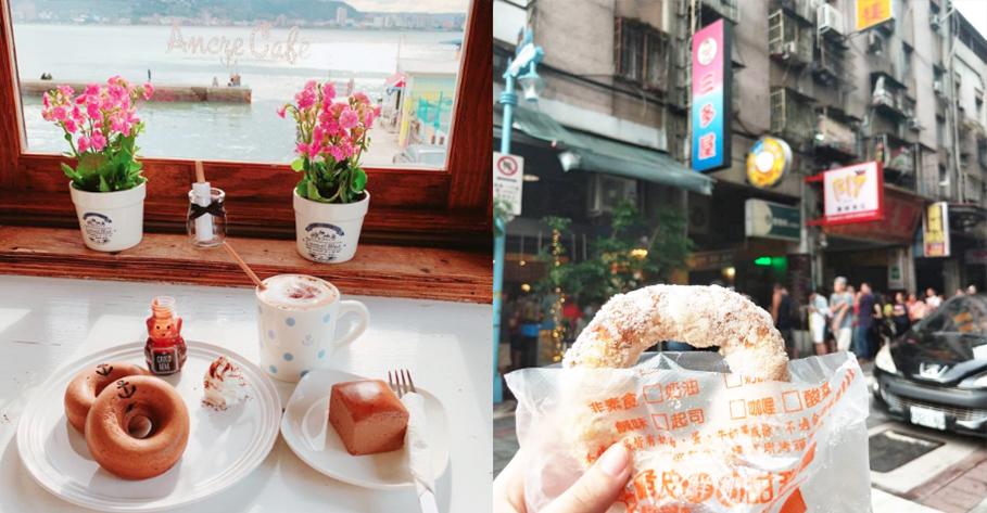 北部8家超好吃甜甜圈總整理!日式、台式甜甜圈哪個是你的最愛?