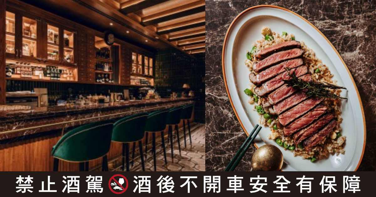 《永心鳳茶》推最時髦的台式餐酒《心潮飯店》!台味復古炒飯+水果調酒,味覺超衝擊