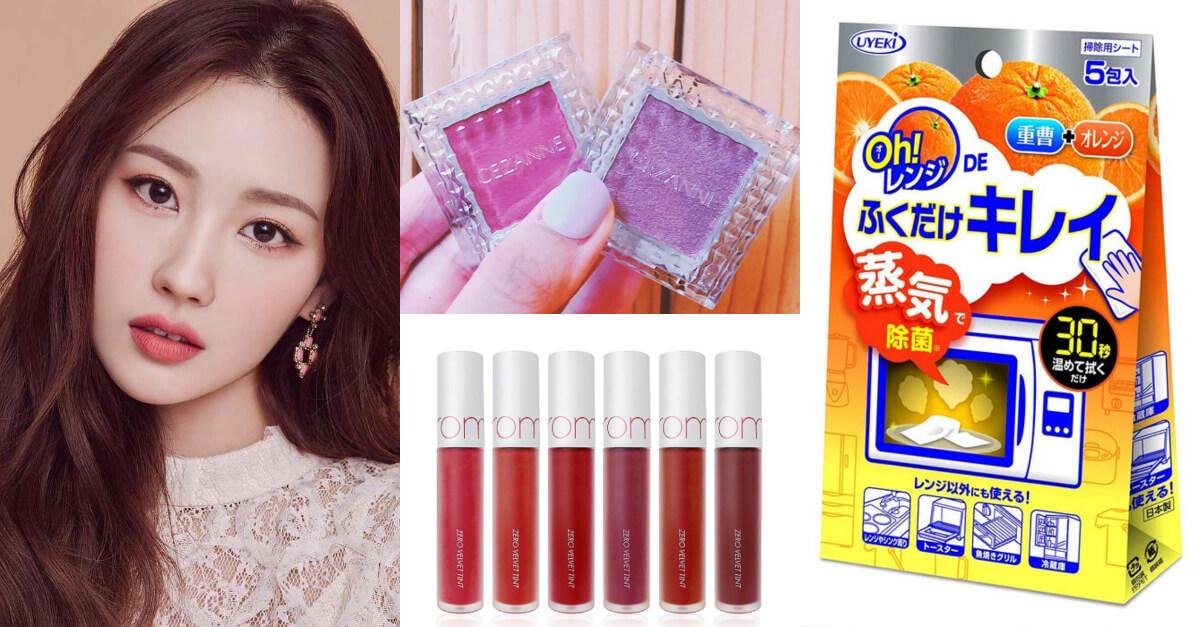 Tomod's夏日購物清單!日韓代購彩妝刷具、美白防曬、生活小物排行榜出爐