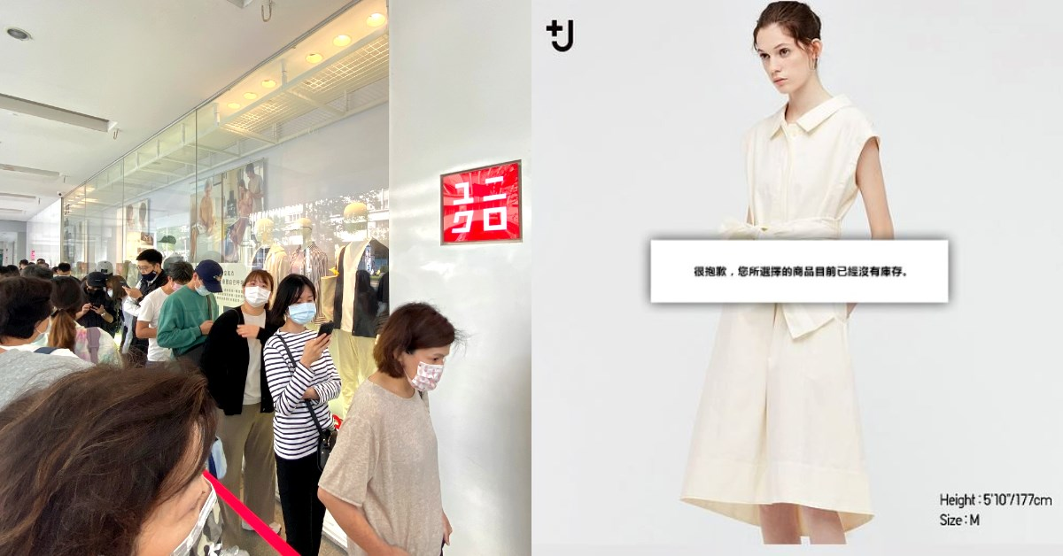 Jil Sander Uniqlo聯名系列排隊搶破頭!白T、洋裝開賣30秒斷碼,百米人龍3小時才買得到!